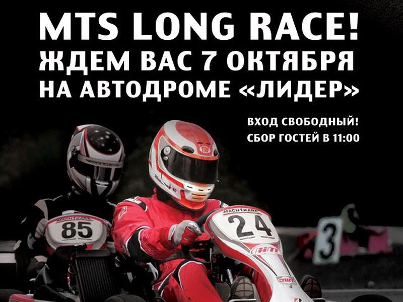 MTS Long Race 2012