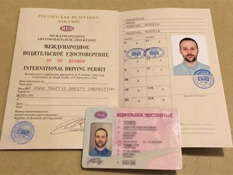 В РФ появились проблемы сполучением интернациональных водительских удостоверений